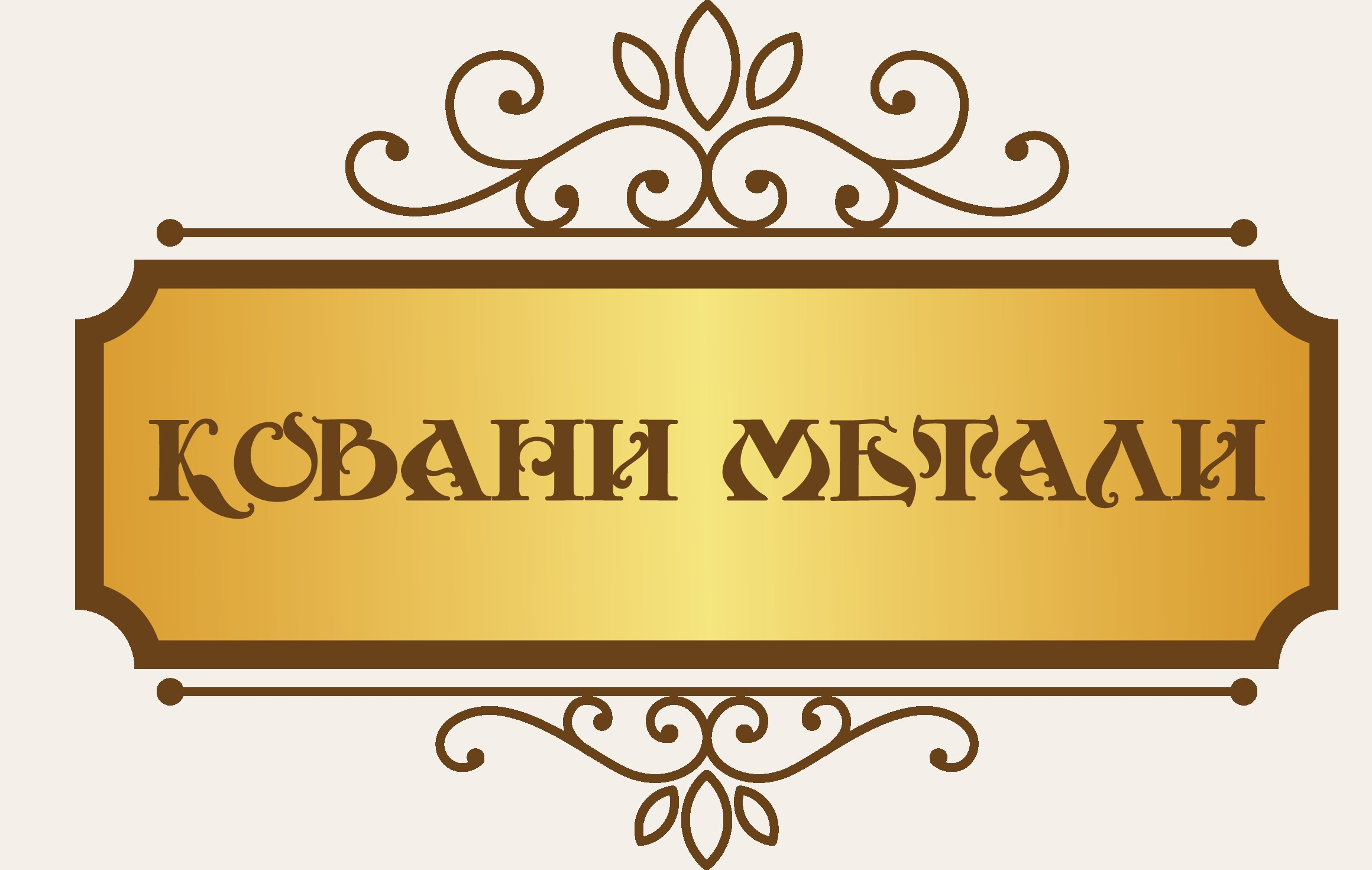 КОВАНИ МЕТАЛИ ЕООД